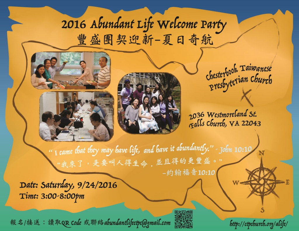 welcome_party_2016_1280px